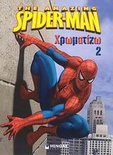 The Amazing Spider-Man: Χρωματίζω 2