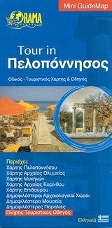 Tour in Πελοπόννησος