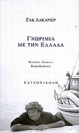 Γνωριμία με την Ελλάδα