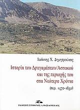 Ιστορία του Δραγαμέστου/Αστακού και της περιοχής του στα νεότερα χρόνια (περ. 1470-1832)