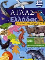 Άτλας της Ελλάδας με τα ζώα της χώρας μας