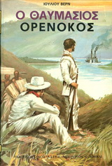 Ο θαυμάσιος Ορενόκος