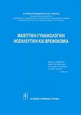 Μαιευτική-γυναικολογική, νοσηλευτική και βρεφοκομία
