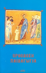 Ορθόδοξη παιδαγωγία