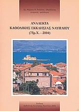 Ανάλεκτα Καθολικής Εκκλησίας Ναυπλίου (75 μ.Χ. - 2004)