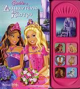 Barbie: Το διαμαντένιο κάστρο