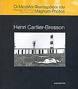 Οι μεγάλοι φωτογράφοι του Magnum Photos: Henri Cartier - Bresson