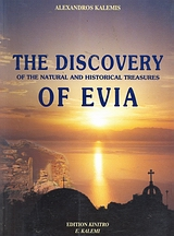 The Discovery of the Natural and Historical Treasures of Evia