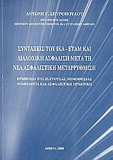 Συντάξεις του ΙΚΑ - ΕΤΑΜ και διαδοχική ασφάλιση μετά τη νέα ασφαλιστική μεταρρύθμιση