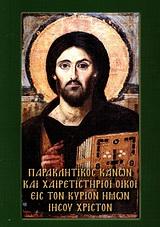 Παρακλητικός Κανών και χαιρετιστήριοι οίκοι εις τον Κύριον ημών Ιησού Χριστόν