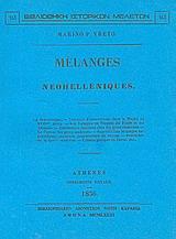Melanges neohelleniques