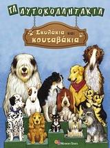 Σκυλάκια και κουταβάκια