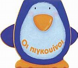 Φτερωτά ζωάκια: Οι πιγκουίνοι