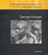 Οι μεγάλοι φωτογράφοι του Magnum Photos: George Rodger