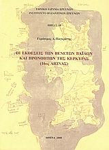 Οι εκθέσεις των Βενετών βαΐλων και προνοητών της Κέρκυρας (16ος αιώνας)
