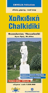 Χαλκιδική. Θεσσαλονίκη. Άγιον Όρος.
