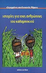 Εξεγερμένος υποδιοικητής Μάρκος: Ιστορίες για τους ανθρώπους του καλαμποκιού