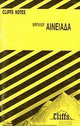 Αινειάδα