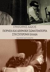 Πορνεία και διεθνική σωματεμπορία στη σύγχρονη Ελλάδα