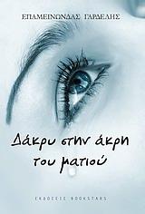 Δάκρυ στην άκρη του ματιού