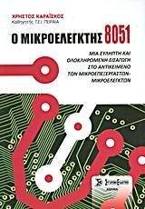 Ο μικροελεγκτής 8051