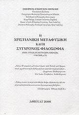 Η χριστιανική μεταφυσική και η σύγχρονος φιλοσοφία