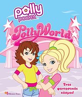 Polly Pocket: Ένας φανταστικός κόσμος
