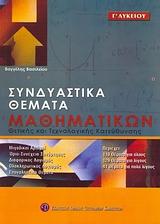 Συνδυαστικά θέματα μαθηματικών Γ΄λυκείου