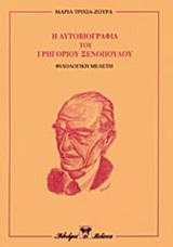 Η αυτοβιογραφία του Γρηγορίου Ξενόπουλου