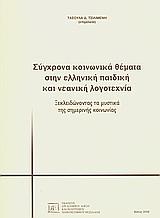 Σύγχρονα κοινωνικά θέματα στην ελληνική παιδική και νεανική λογοτεχνία