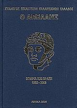 Σύλλογος Εικαστικών Καλλιτεχνών Ελλάδος