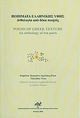 Ποιήματα ελληνικής υφής
