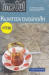 TimeOut: Κωνσταντινούπολη