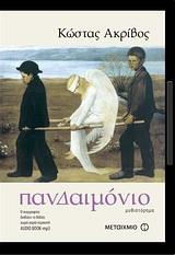 Πανδαιμόνιο (audio book)