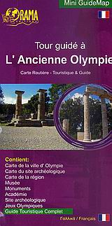 Tour guide a L΄ Ancienne Olympie