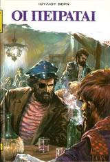 Οι πειραταί