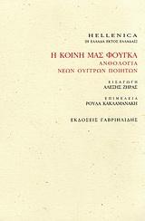Η κοινή μας φούγκα: Ανθολογία νέων Ούγγρων ποιητών