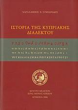 Ιστορία της κυπριακής διαλέκτου