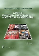 Σύγχρονη στοματική & γναθοπροσωπική διαγνωστική & ακτινολογία