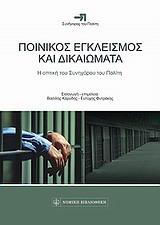 Ποινικός εγκλεισμός και δικαιώματα