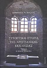 Συνοπτική ιστορία της χριστιανικής εκκλησίας