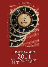 Ημερολόγιο 2011: Τραγούδια στο χρόνο