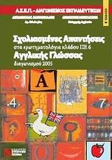 Σχολιασμένες απαντήσεις αγγλικής γλώσσας διαγωνισμού 2005