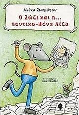 Ο Ζώζι και η... ποντικο-Μόνα Λίζα