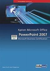 Χρήση Microsoft Office Power Point 2007