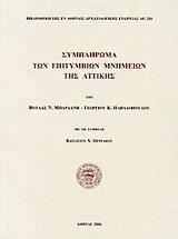 Συμπλήρωμα των επιτύμβιων μνημείων της Αττικής