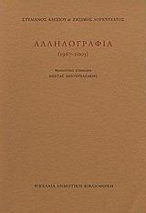 Στυλιανός Αλεξίου, Ζήσιμος Λορεντζάτος: Αλληλογραφία 1967 - 2003