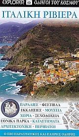 Ιταλική Ριβιέρα