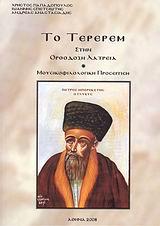 Το Τερερέμ στην ορθόδοξη λατρεία