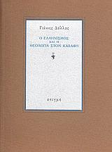Ο ελληνισμός και η θεολογία στον Καβάφη